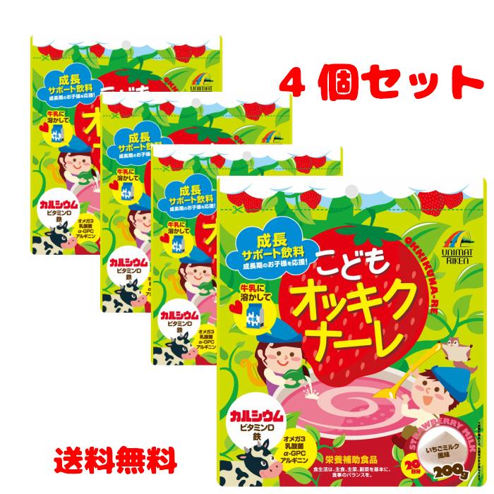 送料無料 <セール&特集> 4個セット ユニマットリケン いちごミルク風味 宅配便送料無料 こどもオッキクナーレ