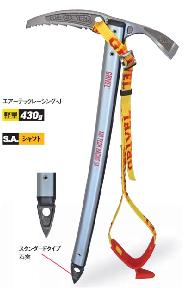 ピッケル【Grivel グリベル エアーテックレーシング・J】GV-PI028GJ 送料無料 縦走用 軽量