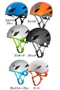 BLACK DIAMONDベクターヘルメット