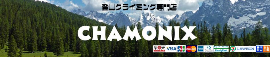 登山・クライミング専門店シャモニ:選び抜いた登山用品を集め、経験に裏付けされたノウハウでお届けします。