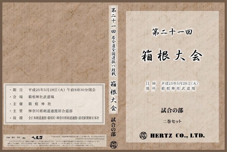 【DVD】2013年 第21回箱根大会 試合の部