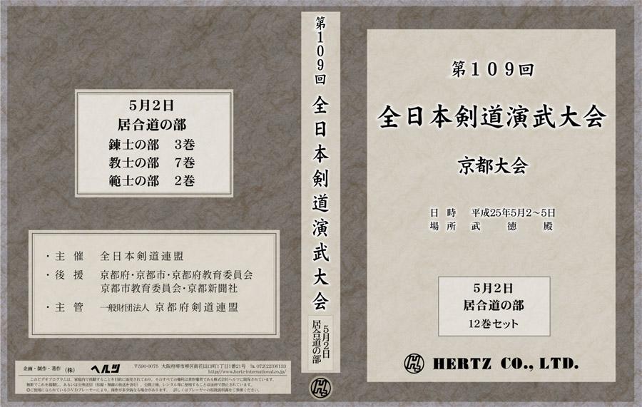 【DVD】第109回全日本剣道演武大会 京都大会 居合道の部