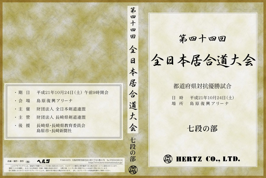 【DVD】演武実録 第44回全日本居合道大会 七段の部