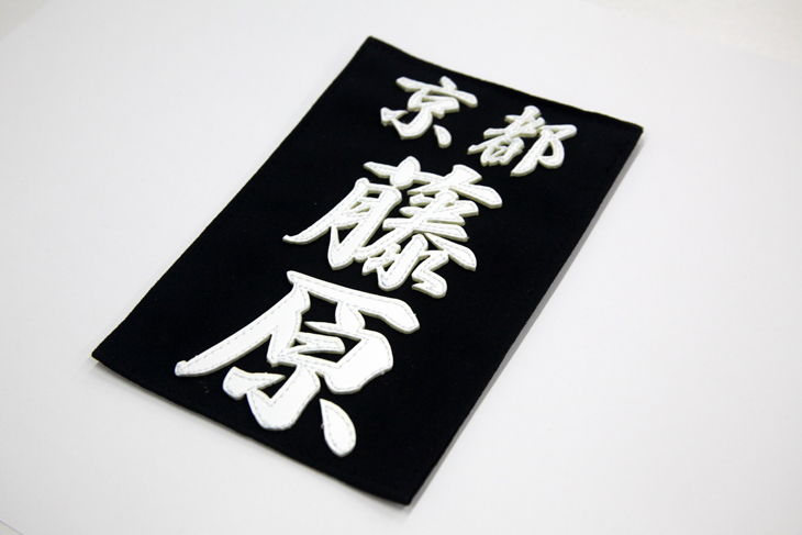 居合道衣用刺繍胸ゼッケン