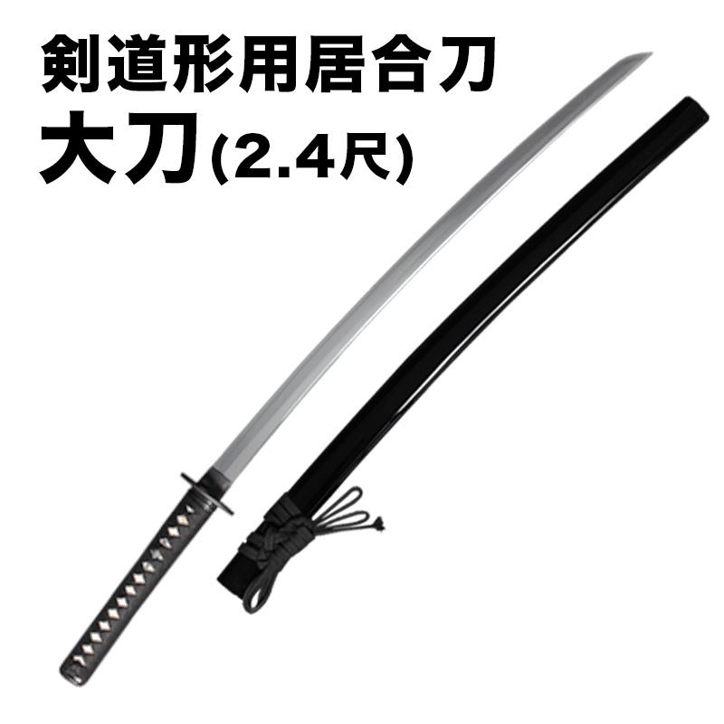 送料無料 剣道形用居合刀 大刀(2.4尺)