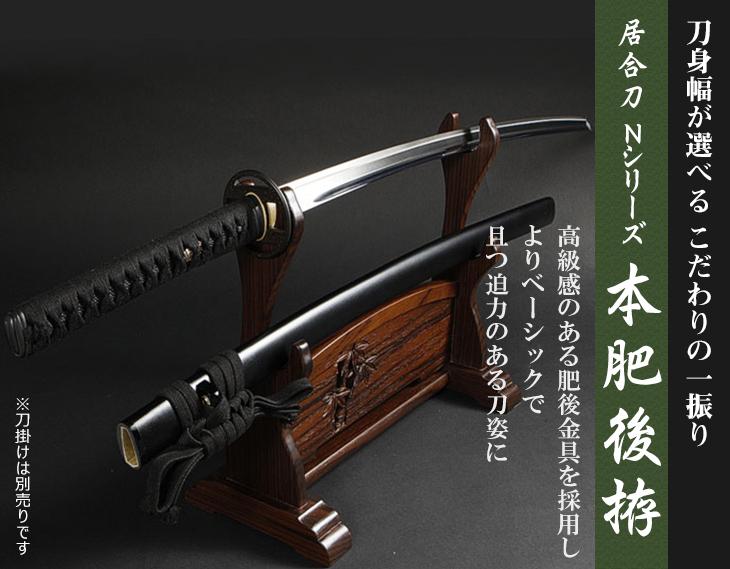 『居合刀』【送料無料】居合刀Nシリーズ 本肥後拵【居合道 居合 居合刀 模造刀】
