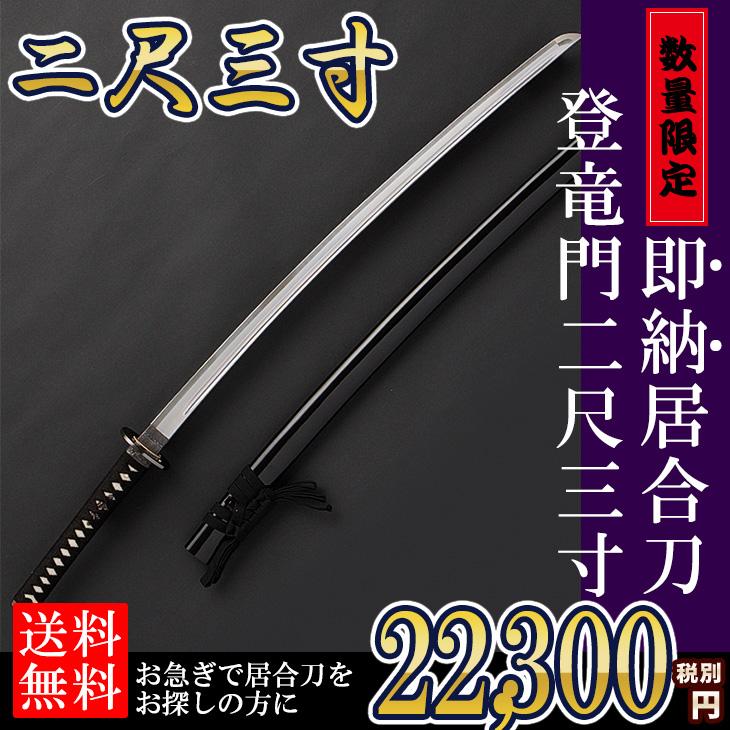 【即納居合刀】居合刀初心者用「登竜門」(2尺3寸)【居合道 居合 居合刀 模造刀】