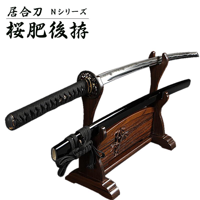 『居合刀』【送料無料】居合刀Nシリーズ 桜肥後拵【居合道 居合 居合刀 模造刀】