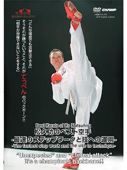 【DVD】松久功のベスト空手 -最速のステップワークと技への運用-【空手 空手道 カラテ】