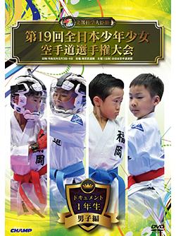 【DVD】第19回全日本少年少女空手道選手権大会[1年生男子編]【空手 空手道 カラテ】