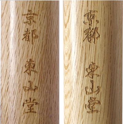 トラスト お好きな文字を入れます 木刀 文字彫り レーザー彫り 約1.5 1.5cm 店内全品対象 x 1文字200円