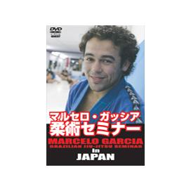 DVD 激安超特価 マルセロ ガッシア柔術セミナー 低廉 JAPAN in