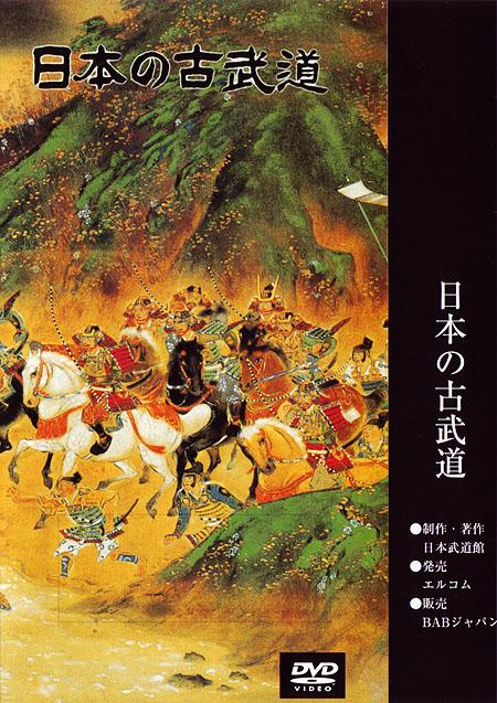 【DVD】第8回日本古武道演武大会【日本の古武道シリーズ】