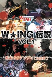 【DVD】W★ING伝説VOL.1 暴虐のラプソディ[狂詩曲]