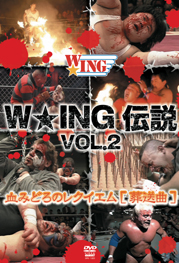 【DVD】W★ING伝説VOL.2 血みどろのレクイエム[葬送曲]