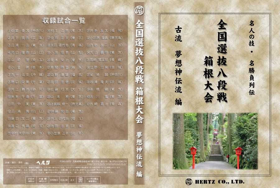 【DVD】名人の技・名勝負列伝 全国選抜八段戦 箱根大会:夢想神伝流