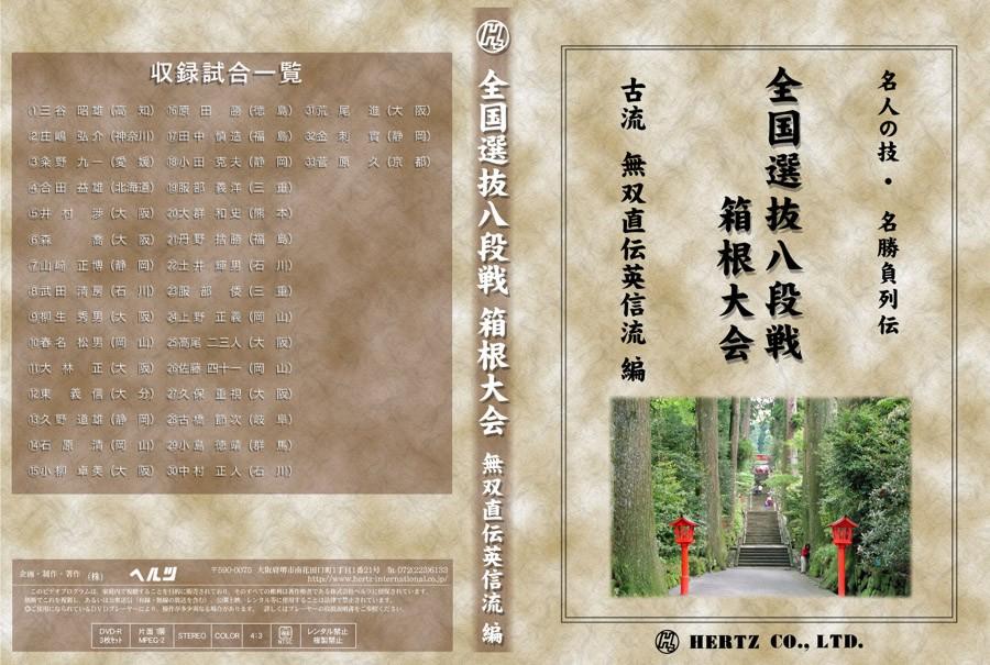 【DVD】名人の技・名勝負列伝 全国選抜八段戦 箱根大会:無双直伝英信流