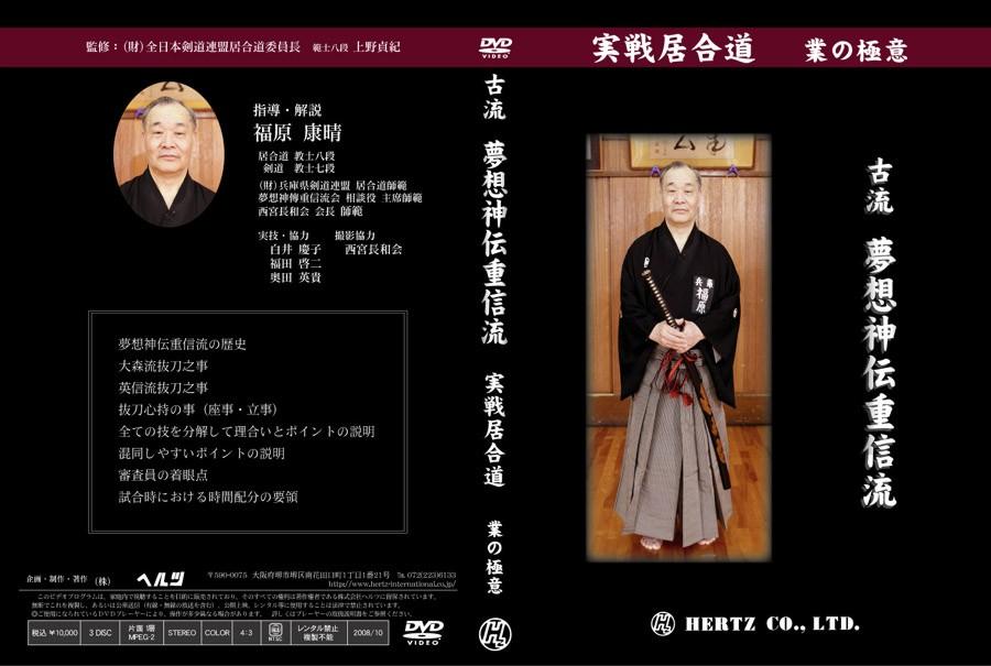 【DVD】実戦居合道~業の極意~古流夢想神伝重信流