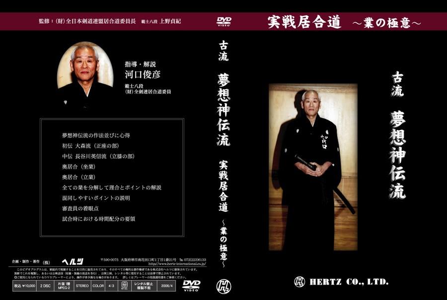 【DVD】実戦居合道~業の極意~古流夢想神伝流