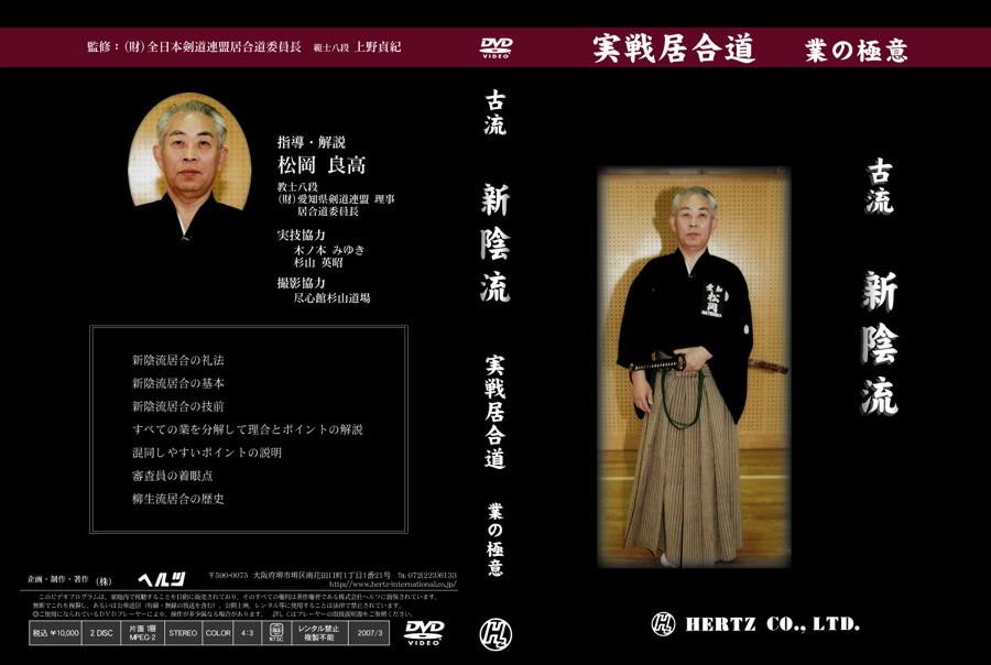 【DVD】実戦居合道~業の極意~古流新陰流