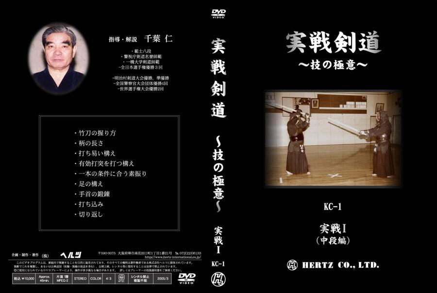 【DVD】実戦剣道~技の極意~実践1