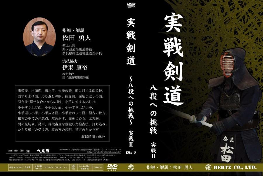 【DVD】実戦剣道~八段への挑戦~2