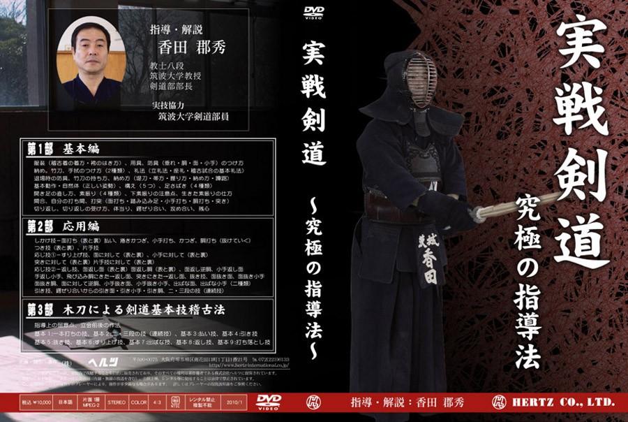 【DVD】実戦剣道~究極の指導法~