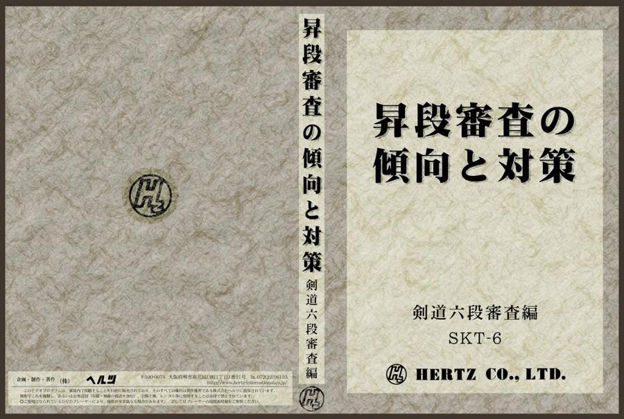 【DVD】昇段審査の傾向と対策 剣道六段審査編