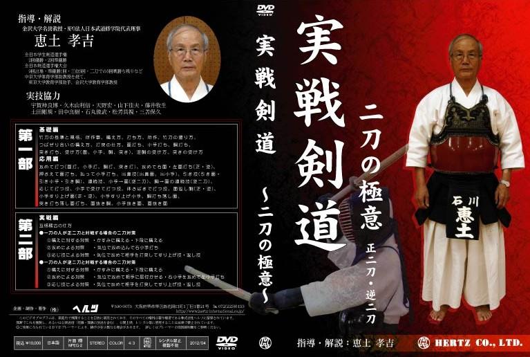 【DVD】実戦剣道~二刀の極意 正二刀・逆二刀~