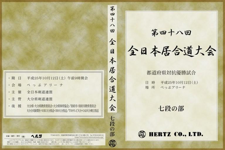 【DVD】演武実録 第48回全日本居合道大会 七段の部