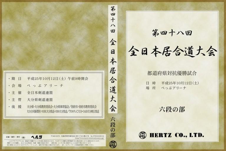 【DVD】演武実録 第48回全日本居合道大会 六段の部