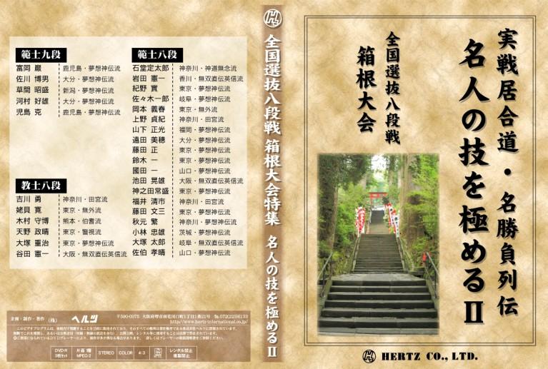 【DVD】名人の技・名勝負列伝全国選抜八段戦箱根大会:名人の技を極める2