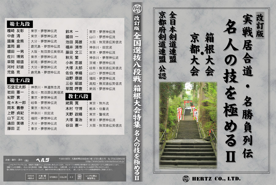 【DVD】名人の技を極める2~箱根大会・京都大会~