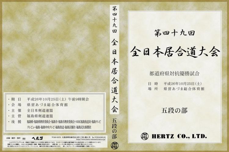 【DVD】演武実録 平成26年度 第49回全日本居合道大会 五段の部