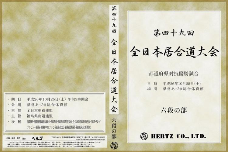 【DVD】演武実録 平成26年度 第49回全日本居合道大会 六段の部