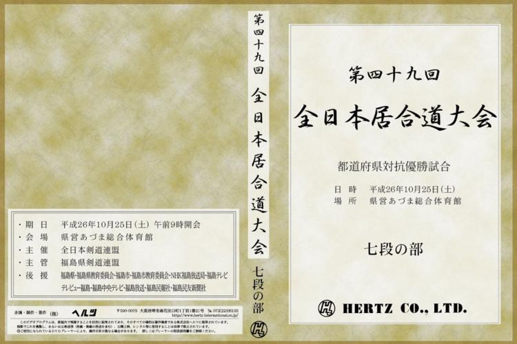 【DVD】演武実録 平成26年度 第49回全日本居合道大会 七段の部