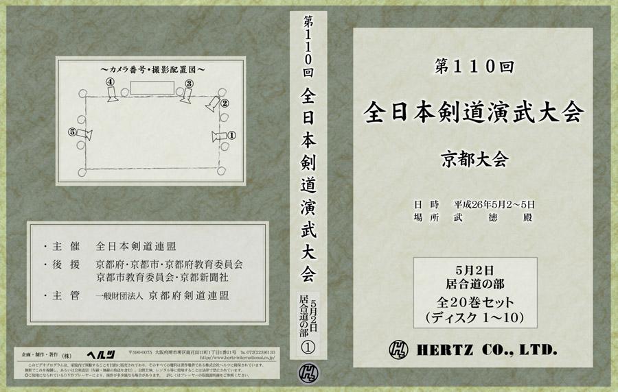 【DVD】第110回全日本剣道演武大会 京都大会 居合道の部