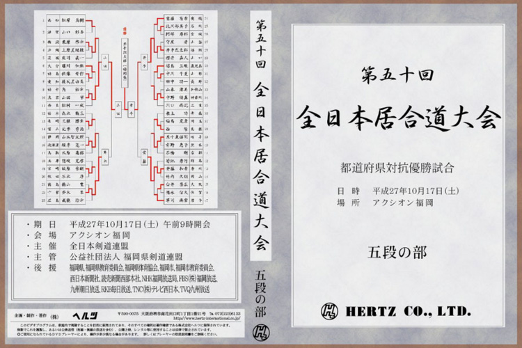 【DVD】演武実録 第50回 平成27年度 全日本居合道大会 五段の部