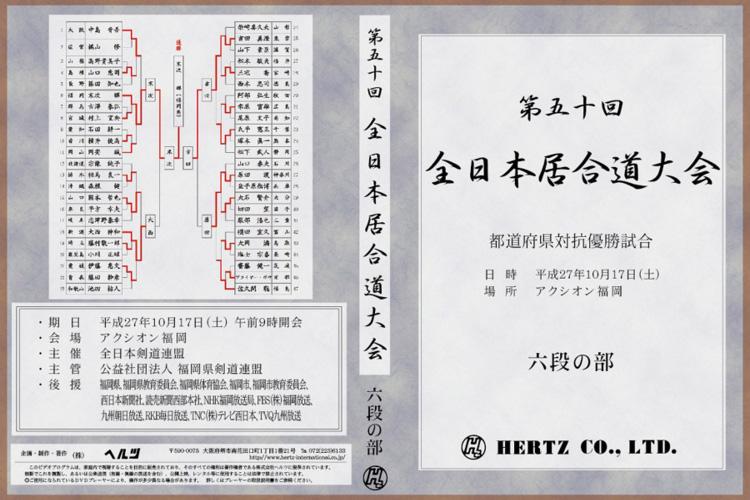 【DVD】演武実録 第50回 平成27年度 全日本居合道大会 六段の部