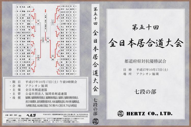 【DVD】演武実録 第50回 平成27年度 全日本居合道大会 七段の部