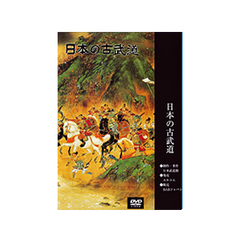 【期間中 ポイントUP!】【DVD】馬庭念流剣術【日本の古武道シリーズ】