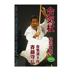 <title>DVD ●手数料無料!! 合気杖 特別講座合気道9段 斉藤守弘</title>