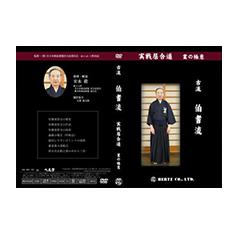 【期間中 ポイントUP!】【DVD】実戦居合道~業の極意~古流伯耆流