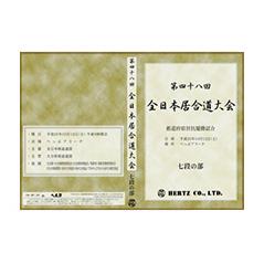 【期間中 ポイントUP!】【DVD】演武実録 第48回全日本居合道大会 七段の部