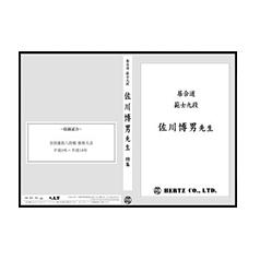 【DVD】居合道 範士九段 佐川博男先生特集