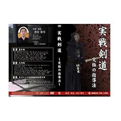 DVD 供え 新作販売 実戦剣道~究極の指導法~