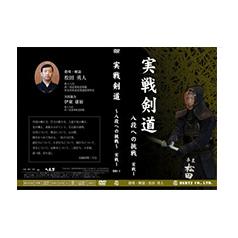 【DVD】実戦剣道~八段への挑戦~1