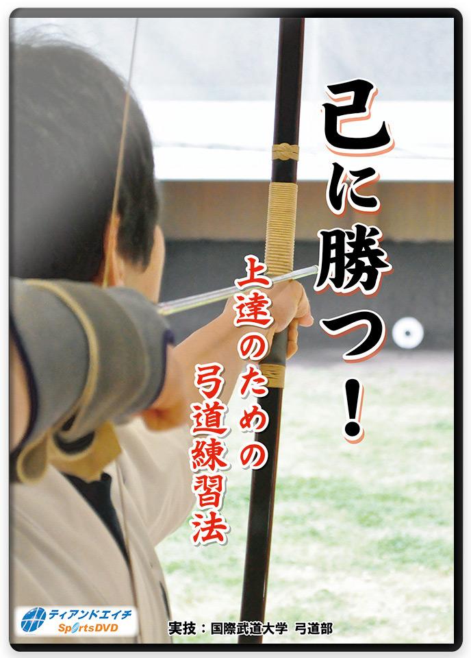 DVD 己に勝つ 弓道 上達のための弓道練習法 ファクトリーアウトレット 在庫あり