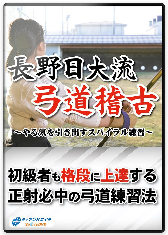 DVD 長野日大流 サービス 弓道稽古 ~やる気を引き出すスパイラル練習~ 弓道 トラスト