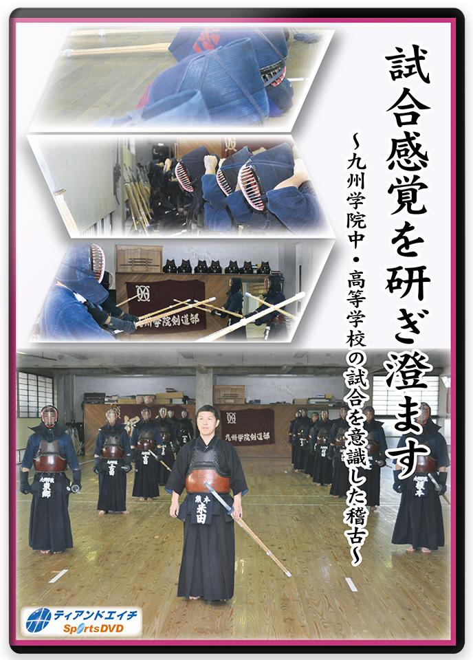 DVD 安全 試合感覚を研ぎ澄ます~九州学院中 剣道 高等学校の試合を意識した稽古~ 新品■送料無料■